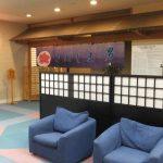香川の人気な日帰り温泉スポット5選。リフレッシュできること間違いなし!
