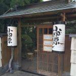 小田原におでんを食べに出かけよう!おすすめの人気店を7選で教えちゃいます!