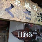 木賊温泉のおすすめ宿・旅館17選。ツウも通う!