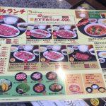 三田市で人気の焼肉店4選。肉好き必見です!