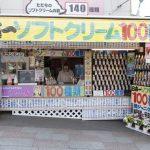 ずら〜っと140種類!日本一の数を誇る、本物素材にこだわったソフトクリーム店/むさし(山口県岩国市)