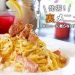 【連載】超人気カフェの裏メニュー初公開!「幻のカルボ丼」を注文する条件とは…?