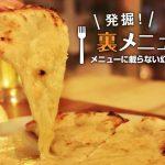 【火曜連載vol.3】裏メニュー「とろ~りチーズピッツァ」が人生を変えるほどのおいしさ!