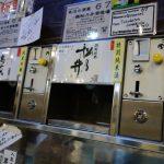 日本酒の美味しい季節!冬こそ越後湯沢「ぽん酒館」へ出かけよう