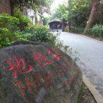 台湾の温泉!新北投温泉で疲れを癒す