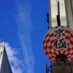 京都一の繁華街で遊ぶ!京都の定番観光スポット「新京極」