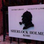 シャーロックホームズの部屋が再現!神戸市にある人気の観光スポット「英国館」とは
