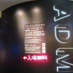 日本でも珍しい博物館!東京都港区にある「アド ミュージアム東京」に足を運んでみる