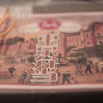 東京駅でヘルシーベジタリアン弁当!カロリーが気になる方のもおすすめなヘルシーな駅弁5選