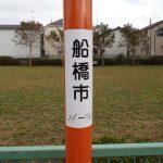 お昼も手は抜けない!千葉県船橋市にある美味しいランチスポット5選