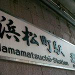 意外な場所に神社が!東京都港区にある「讃岐小白稲荷神社」に行ってみる