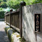 兵庫の名湯・有馬温泉に観光へ行きたい!有馬温泉への詳しいアクセス方法教えます!!