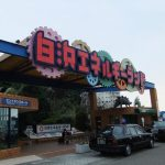 白浜エネルギーランドについてご紹介!南紀白浜で遊びながら学べるスポット。