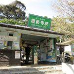 極楽寺駅の基礎知識まとめ。あの人気ドラマのロケ地で観光客も増加!
