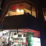 餃子の名店「您好」で常連があえて注文する絶品料理は餃子じゃなかった!