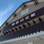 東武日光駅はどんな駅?周辺観光スポットや時刻表など合わせて知りたい「東武日光駅」の基礎知識まとめ