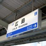 広島市の中心駅「広島駅」について、知っておきたいことまとめ!