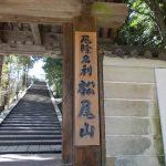 日本最古の厄除け寺!奈良県にある「松尾寺」について