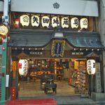 めちゃめちゃかわいい住職手作りのぬいぐるみ守りが大人気!京都にある「矢田寺(矢田地蔵尊)」とは