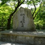 歴史でも有名な人の石碑!京都にある「アテルイ モレの碑」について