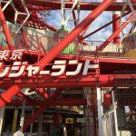 24時間営業が魅力的!東京都江東区にある「東京レジャーランド」とは?