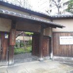 台東区にある「横山大観記念館」について。日本画家らしい家を見にいこう