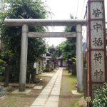都内で有名なパワースポット!新宿にある「皆中稲荷神社」とは?