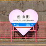 恋人達の隠れた名所!鳥取の無人駅 恋山形駅を紹介します!!