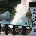 別府観光のおすすめスポット。地獄巡りや温泉を楽しむ28個のまとめ