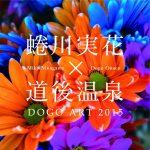 【蜷川実花×道後温泉】本館が鮮やかにライトアップ!「道後アート2015」第3弾公開!