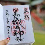 足利織姫神社はロマンチックなパワースポット。日本夜景遺産にも登録!
