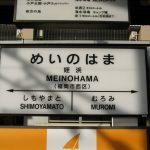 姪浜駅周辺の駐車場15選。便利な場所ばかりです!