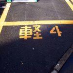 大阪にある堺筋本町駅周辺の駐車場5選。便利で止めやすいおすすめを紹介