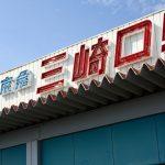 神奈川の三崎口駅周辺の駐車場5選。駅近で便利なおすすめだけを紹介