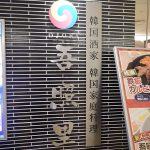 【札幌版】韓国料理の定番♪キムチ鍋がおいしいお店11選
