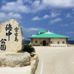 宮古島でぜひ訪れたい観光スポットまとめ!