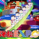 おそ松EXPOが4都市で開催!その魅力をお伝えします!