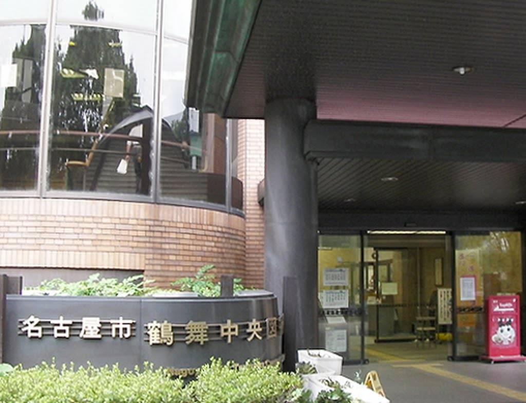 名古屋 市 図書館