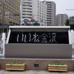 金沢の日帰り温泉をご紹介。ファミリーやカップルで楽しめる貸切風呂のある施設14選