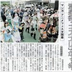 新聞でも話題に!「洞爺湖マンガ・アニメフェスタ」のコスプレ祭りが楽しい♪