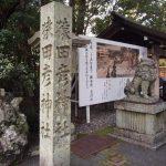 猿田彦神社は有名なパワースポット。その魅力と見どころをご紹介!