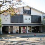 浜松市のおすすめ銭湯12選。ゆっくり癒されたいならココ!