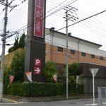 広島県内にある日帰り温泉17つをご紹介!休日で心と体をリフレッシュ!