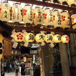 「学問」「商売繁盛」毎日でも行きたい京都「錦天満宮」