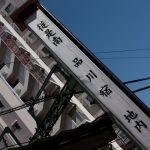 東海道品川宿の歴史・文化が知れる!「品川宿交流館」は懐かしさ漂う下町交流館