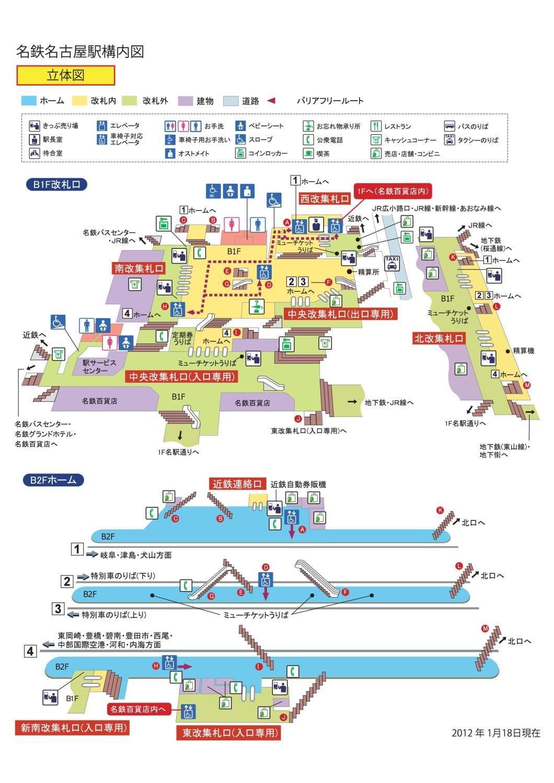 名古屋 駅 構内 図